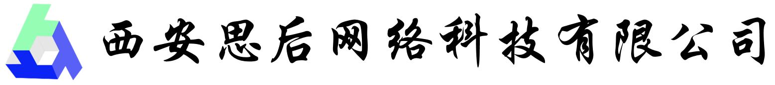 西安思后网络科技有限公司 Logo
